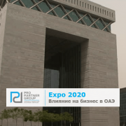 Expo 2020 Dubai Impact on the UAE Dubai Business Impact